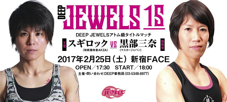 jewels15