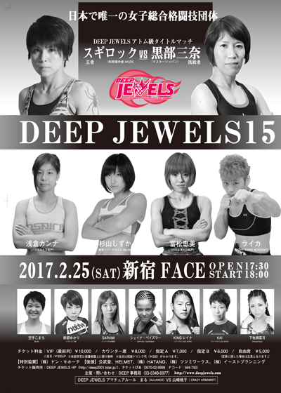 DEEP JEWELS15